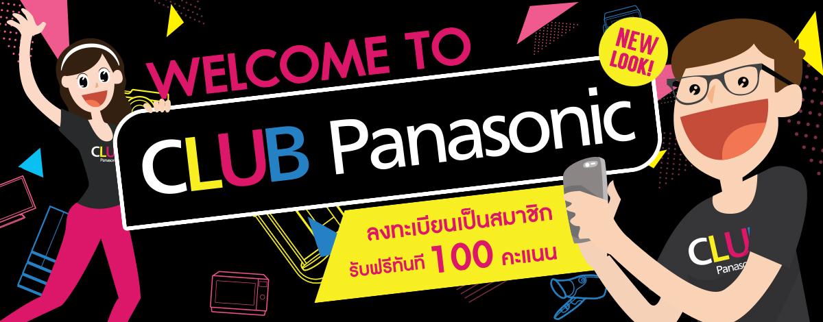 Welcome to New CLUB Panasonic